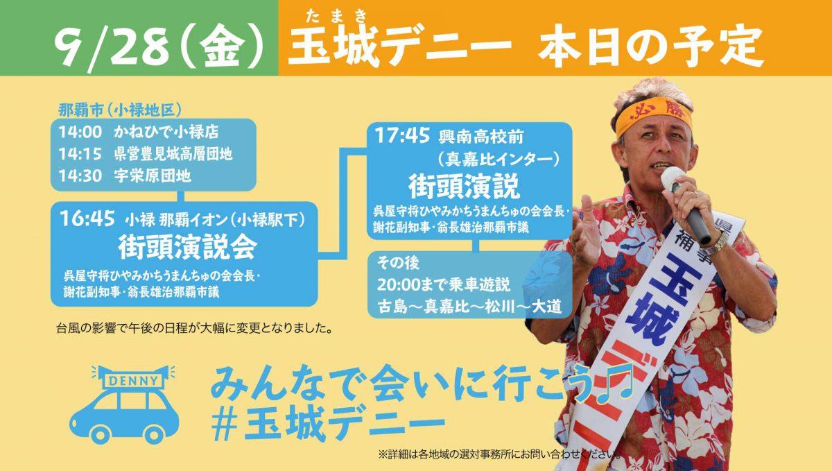 9月28日玉城デニー遊説日程改定